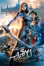 Movie Review: Alita Battle Angel