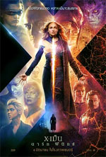 Movie Review: X-Men: Dark Phoenix (2019)