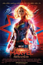 Movie Review: Captain Marvel (2019)