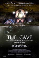 Movie Review: The Cave (2019)